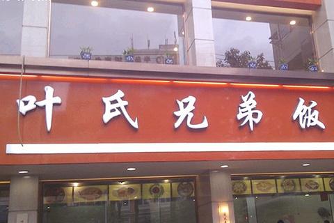 叶氏兄弟饭摊(飞霞北路店)