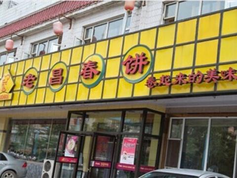 老昌春饼(东民主路总店)旅游景点图片