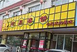 老昌春饼(东民主路总店)