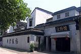 鱼食饭稻土灶馆(平江路店)