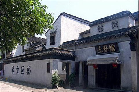 鱼食饭稻—江浙土菜(平江路店)