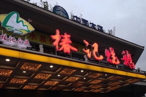 椿记烧鹅(南溪店)