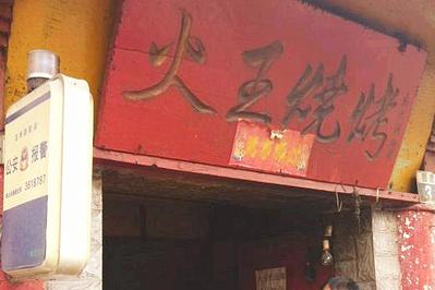 火王烧豆腐