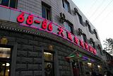68-86大连老菜馆