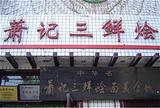 萧记三鲜烩面(郑汴路店)