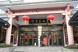 灵山蔬食馆