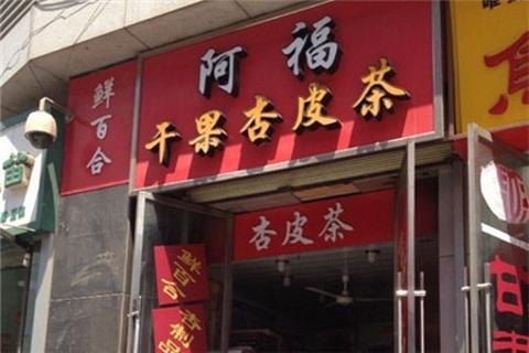 裴阿福杏皮茶