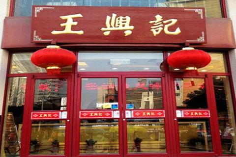 王兴记(中山路店)