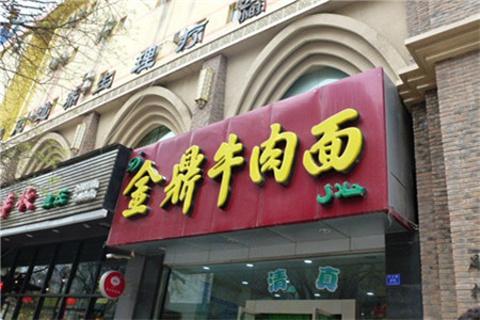 金鼎牛肉面(中山路店)
