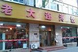 老大连湾饭店