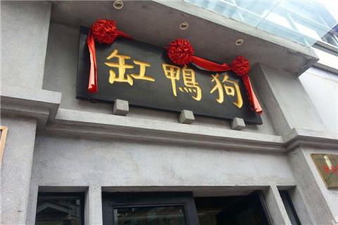 缸鸭狗汤团店(天一广场店)