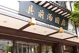 县前汤圆店