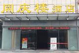 同庆楼酒店(万达广场店)
