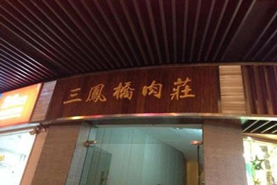 三凤桥肉庄