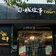 town小城故事(天一店)