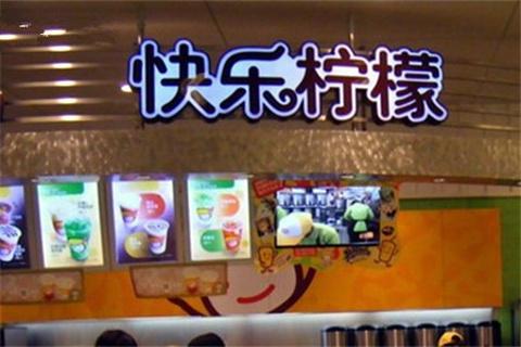 快乐柠檬(亨特国际广场店)