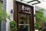 枣子树素餐厅