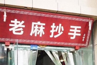 老麻抄手(三圣街店)