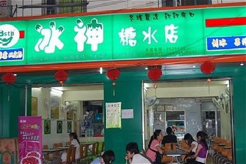 冰神甜品店(中山路店)