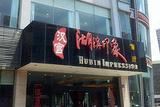湖滨印象餐厅(湖滨商业街店)