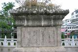 咸阳王瞻思丁墓