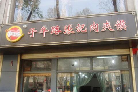 子午路张记肉夹馍(翠华路店)的图片