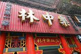林中乐辣子鸡(歌乐山总店)