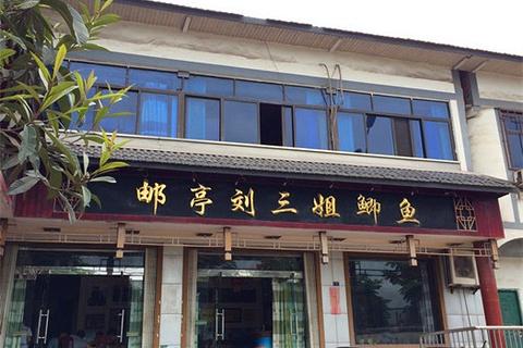 刘三姐鲫鱼(邮亭店)