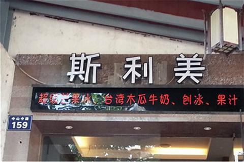 斯利美(中山中路)