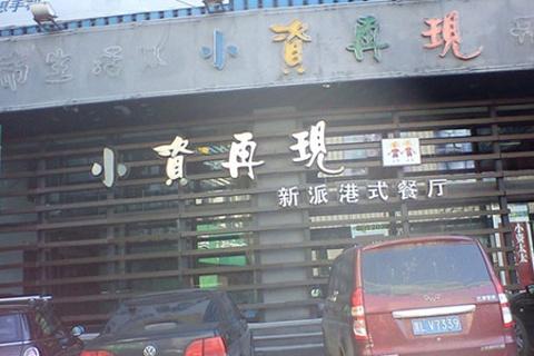 小资再现港式茶餐厅
