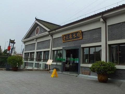 老幺泉水鸡旅游景点图片
