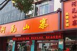 阿瓦山寨(东阳店)