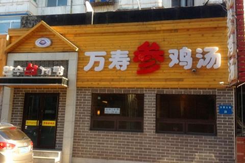 万寿参鸡汤(珲春北路店)