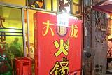大龙火锅(小龙坎电台巷老店)
