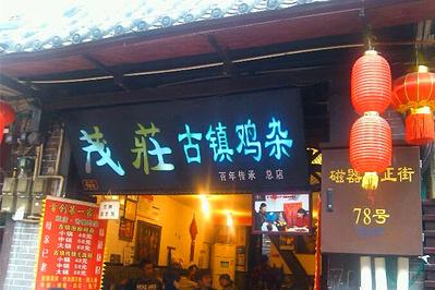 茂庄古镇鸡杂