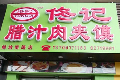 佟记肉夹馍(解放南路店)