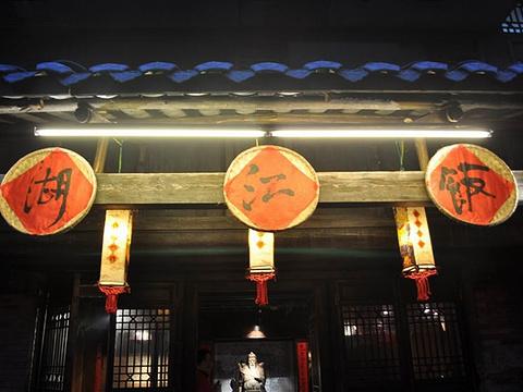 饭江湖古酒馆旅游景点图片