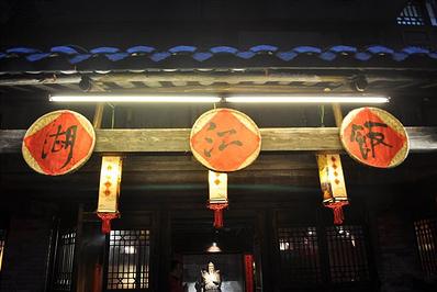 饭江湖古酒馆(长滨路店)