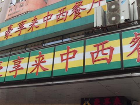豪享来(黄河路店)旅游景点图片