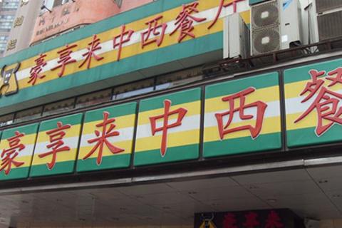 豪享来(黄河路店)的图片