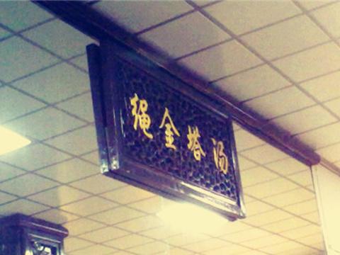 绳金塔汤店旅游景点图片