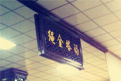 绳金塔汤店