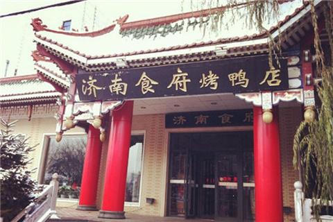 济南食府(咸阳路店)