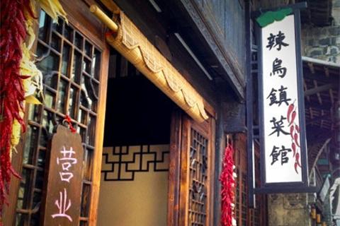 辣乌镇菜馆