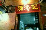 陈添记(十五甫三巷店)