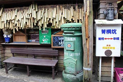 菁桐老街的图片