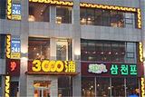3000浦时尚火锅烧烤餐厅(石羊桥店)