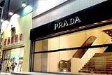 PRADA折扣店(新海怡广场店)