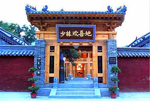 少林寺欢喜地素斋馆
