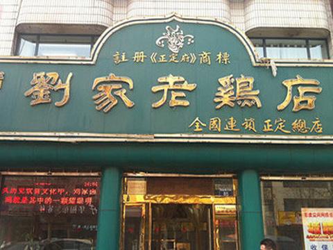马家老鸡店旅游景点图片
